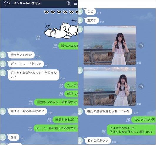 元欅坂46なーこちゃんのLINE流出画像