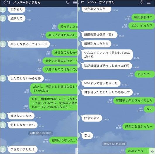 元欅坂46長沢菜々香の流出LINE写真