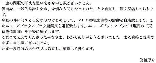 箕輪厚介の謝罪コメント