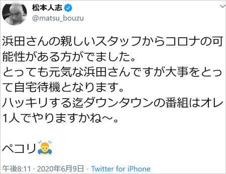 ダウンタウン浜田雅功の自宅待機を松本人志が報告ツイート