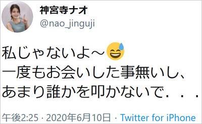 セクシー女優・神宮寺ナオがアンジャッシュ渡部建との不倫交際を否定ツイート