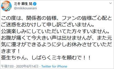 ミキ昴生のツイート