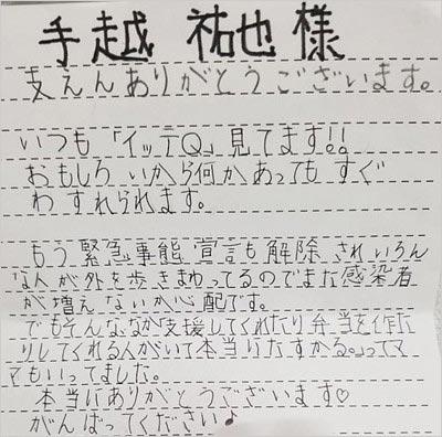 手越祐也から支援を受けた子供が送った手紙