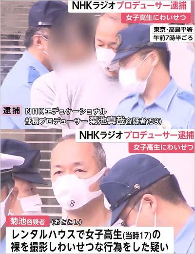 NHKエデュケーショナルの部長プロデューサーがわいせつ容疑で逮捕