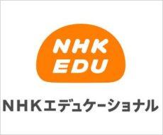 NHKの子会社『NHKエデュケーショナル』