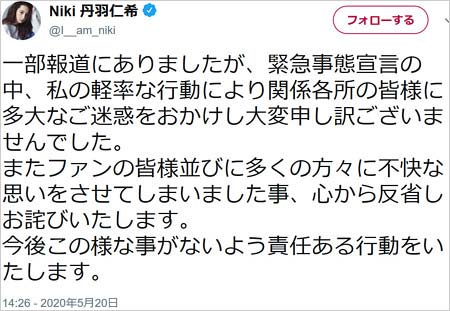 Niki(丹羽仁希)の沖縄旅行謝罪ツイート