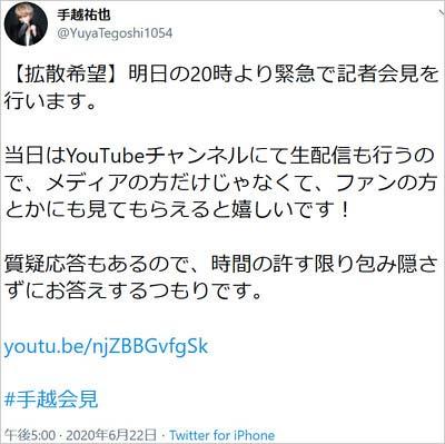 手越祐也が記者会見開催を発表ツイート