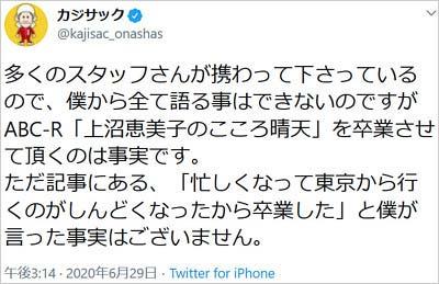 カジサック(梶原雄太)が上沼恵美子の番組降板を認めるツイート