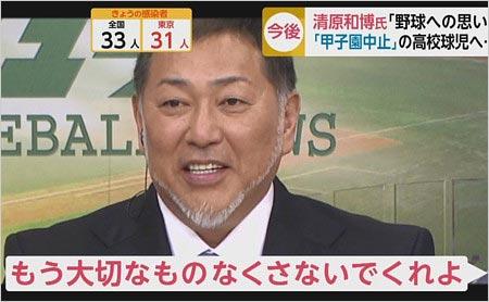 清原和博が『プロ野球ニュース2020』出演時の顔写真