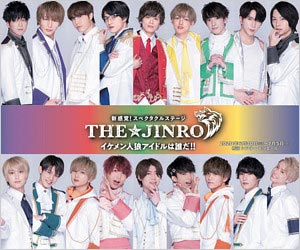 クラスター発生の舞台『THE★JINRO イケメン人狼アイドルは誰だ!!』