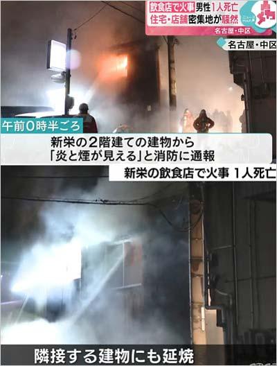 名古屋市中区新栄2丁目の居酒屋『きてみてや』で火事、現場の写真(ぐっさん家のアパート)