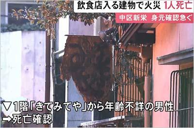 名古屋市中区新栄2丁目の居酒屋『きてみてや』で火事報道の写真(ぐっさん家のアパート・ロケ現場)