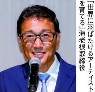 SKE48の運営会社『ゼスト』取締役・海老根一也容疑者