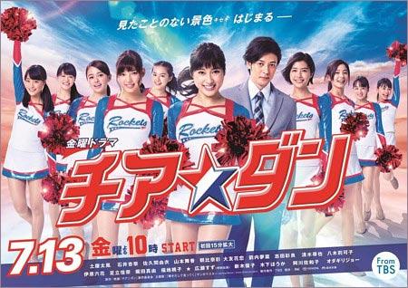 TBSドラマ『チアダン』