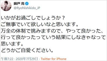 錦戸亮がファンミーティング開催告知ツイート