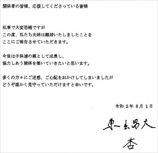 杏・東出昌大の離婚報告コメント