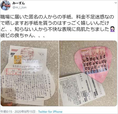 元NGT48水澤彩佳がファンレター晒しツイート