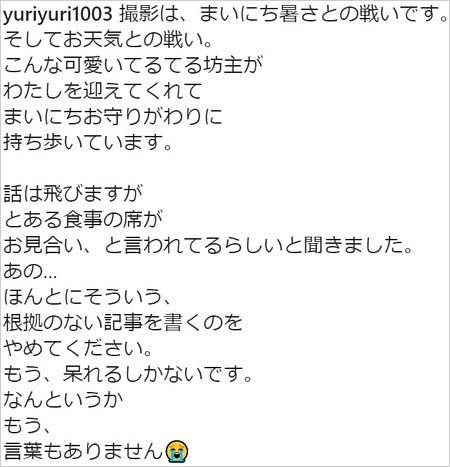 石田ゆり子が坂口直顕とお見合い報道に苦言、インスタグラム投稿コメント