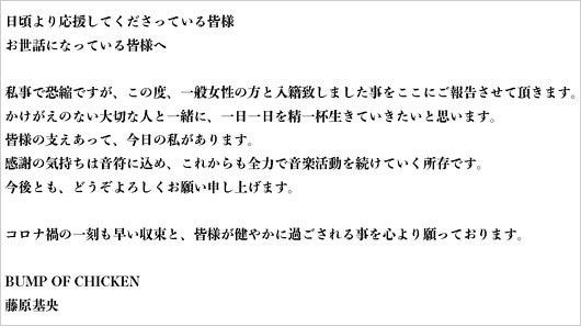 BUMP OF CHICKEN藤原基央の結婚報告コメント