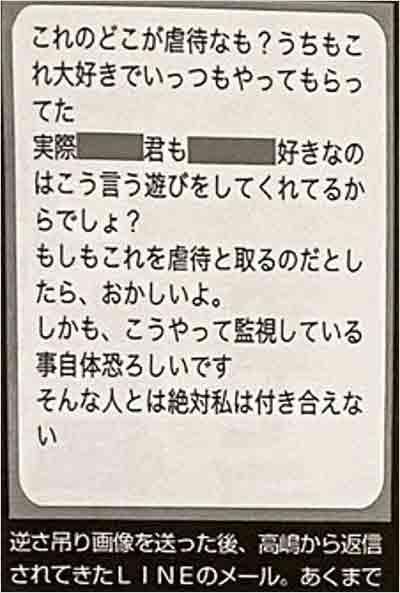 高嶋ちさ子が華原朋美に送った虐待否定メッセージ