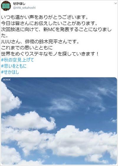 せかほしMC後任発表、三浦春馬の代わりに鈴木亮平が出演へ