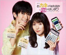 三浦春馬&松岡茉優が共演ドラマ『おカネの切れ目が恋のはじまり』