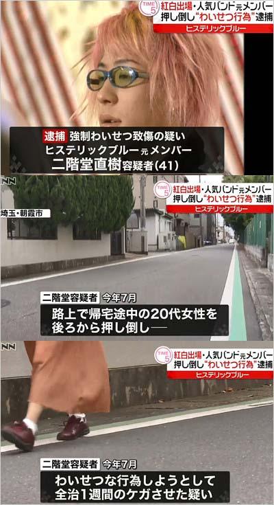 元ヒスブル二階堂直樹(赤松直樹)の強制わいせつ致傷事件報道