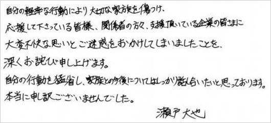 瀬戸大也が不倫スキャンダル謝罪コメント