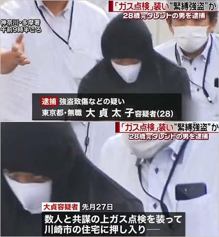 大貞太子容疑者の逮捕報道(元ジャニーズJrのカミュー・ケイド)
