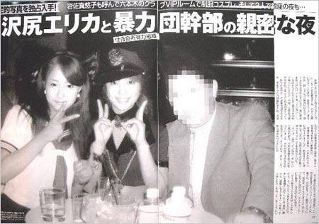 岩佐真悠子&沢尻エリカが暴力団幹部と写真