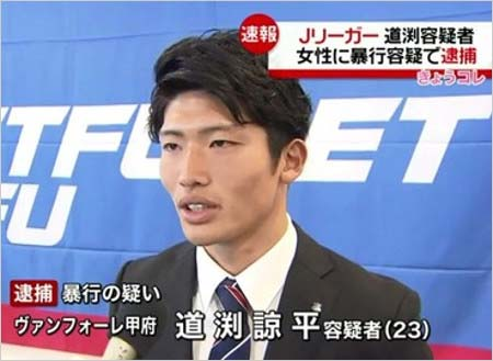 道渕諒平選手の1度目の暴行事件報道
