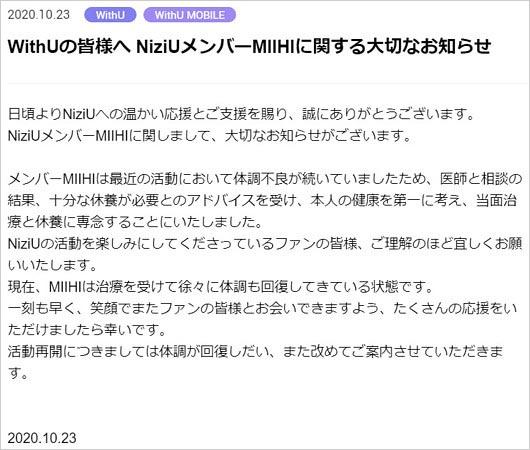 NiziUミイヒの活動休止発表コメント
