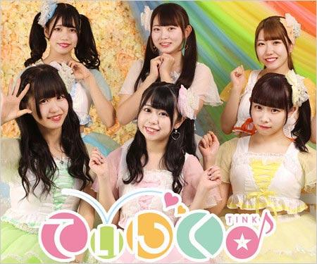 名古屋のアイドルグループ『てぃんく♪』メンバーの写真