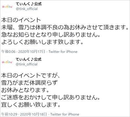 てぃんく♪七瀬雪乃がライブ出演キャンセルのツイート