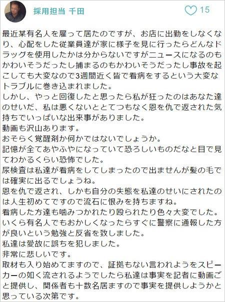 坂口杏里が勤務するバーオーナーのトラブル経緯説明
