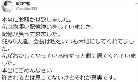 坂口杏里がバーオーナーに謝罪コメント