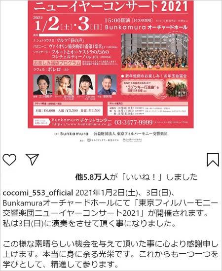 Cocomiインスタグラムで東フィルコンサート出演を告知投稿