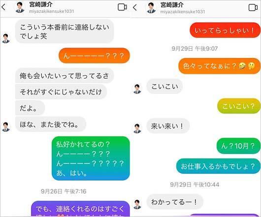 元衆院議員・宮崎謙介と不倫相手のダイレクトメッセージ