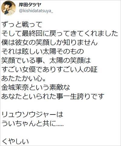 岸田タツヤの金城茉奈追悼コメント