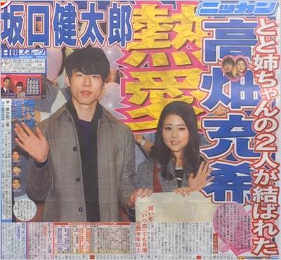 坂口健太郎・高畑充希の熱愛交際報道記事の写真