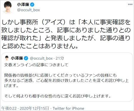 小澤廉が事務所コメントに反論ツイート