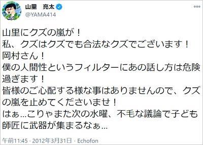 山ちゃんがナイナイ岡村隆史暴露の海外でクズ行為を否定ツイート