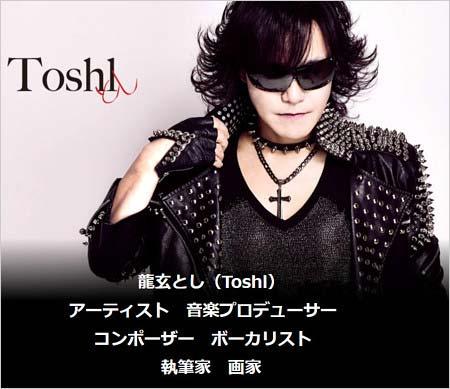Toshlのプロフィール現在