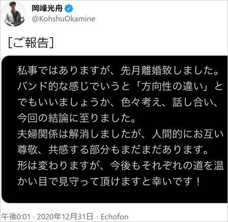 THE BACK HORNベース岡峰光舟が離婚発表コメント