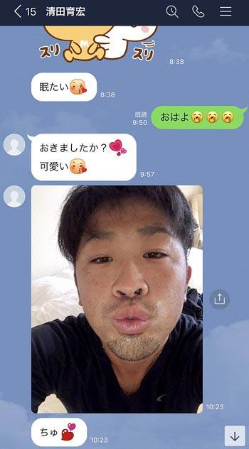 清田育宏と不倫相手の流出LINEトーク写真