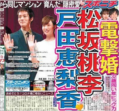 戸田恵梨香&松坂桃李の電撃結婚報道、スポーツ紙一面