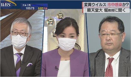『ワールドビジネスサテライト(WBS)』テレビ東京・大江麻理子アナウンサーら出演者がマスク着用ルール開始後の姿