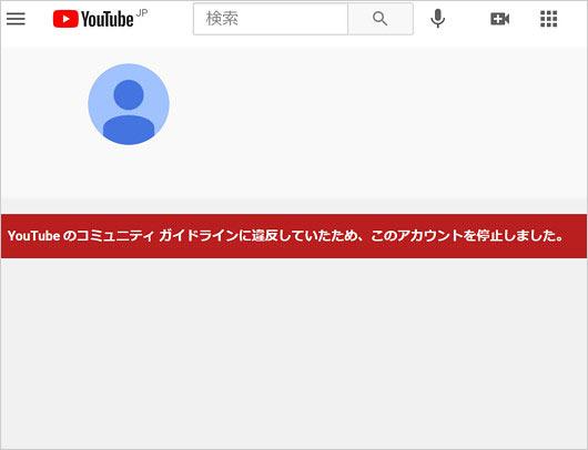 ワタナベマホトのYouTubeチャンネル垢バン写真