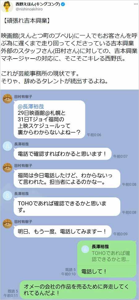 キングコング西野亮廣がマネージャーに激怒LINE写真