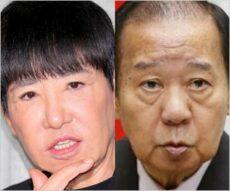 和田アキ子と二階俊博自民幹事長
